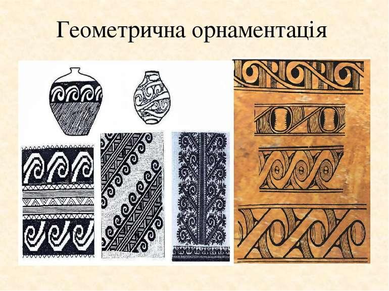 Геометрична орнаментацiя