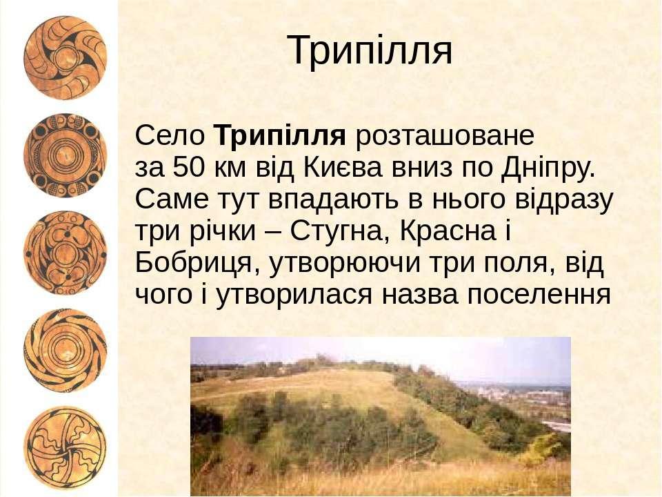 Трипілля Село Трипілля розташоване за 50 км від Києва вниз по Дніпру. Саме ту...