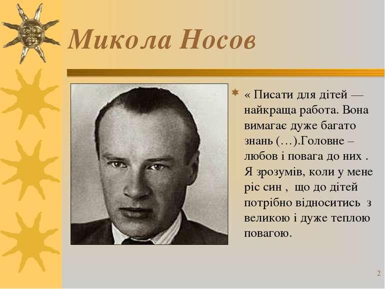 * Микола Носов « Писати для дітей — найкраща работа. Вона вимагає дуже багато...