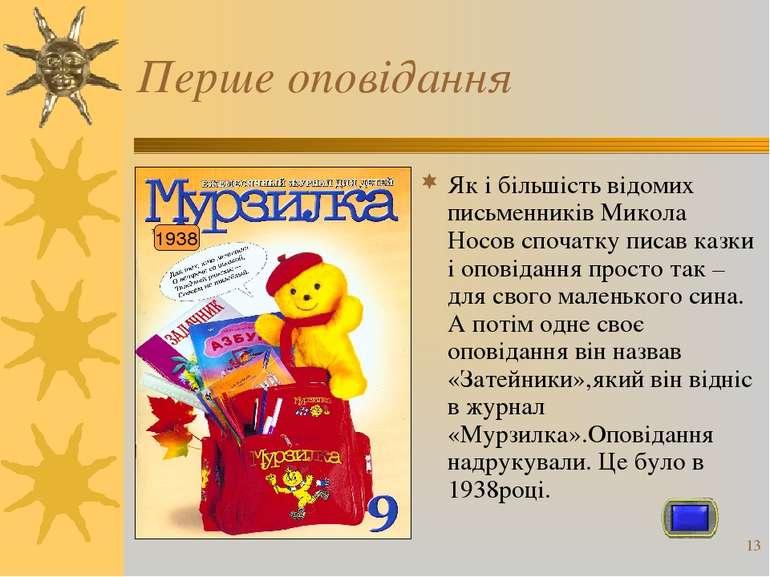 * Перше оповідання Як і більшість відомих письменників Микола Носов спочатку ...