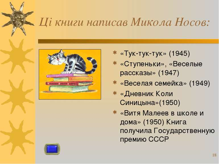 * Ці книги написав Микола Носов: «Тук-тук-тук» (1945) «Ступеньки», «Веселые р...