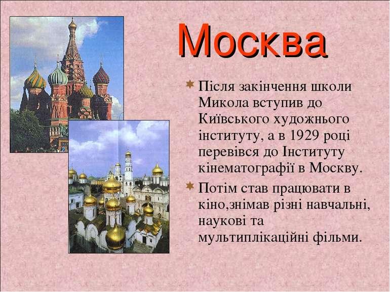 * Москва Після закінчення школи Микола вступив до Київського художнього інсти...