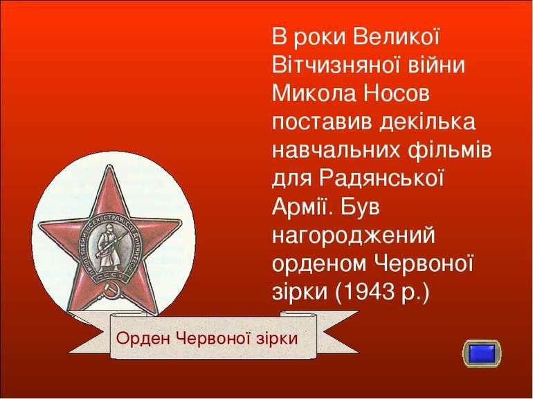 * В роки Великої Вітчизняної війни Микола Носов поставив декілька навчальних ...