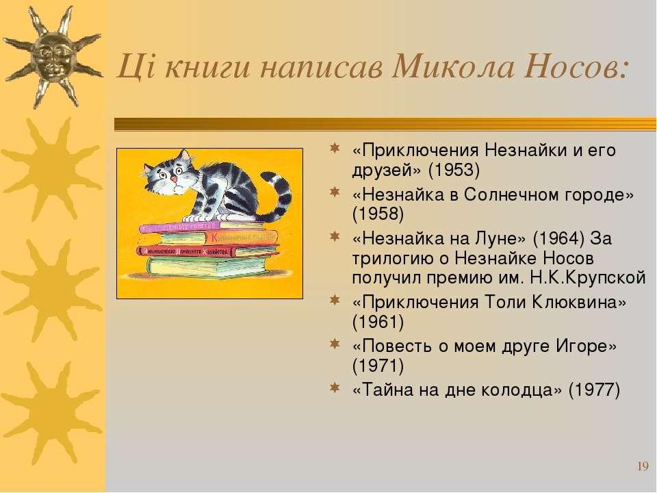 * Ці книги написав Микола Носов: «Приключения Незнайки и его друзей» (1953) «...
