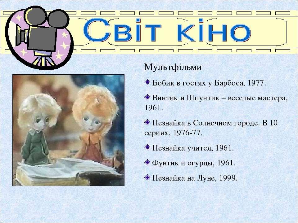 * Мультфільми Бобик в гостях у Барбоса, 1977. Винтик и Шпунтик – веселые маст...