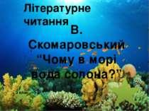 """Літературне читання В. Скомаровський """"Чому в морі вода солона?"""" 3 клас"""