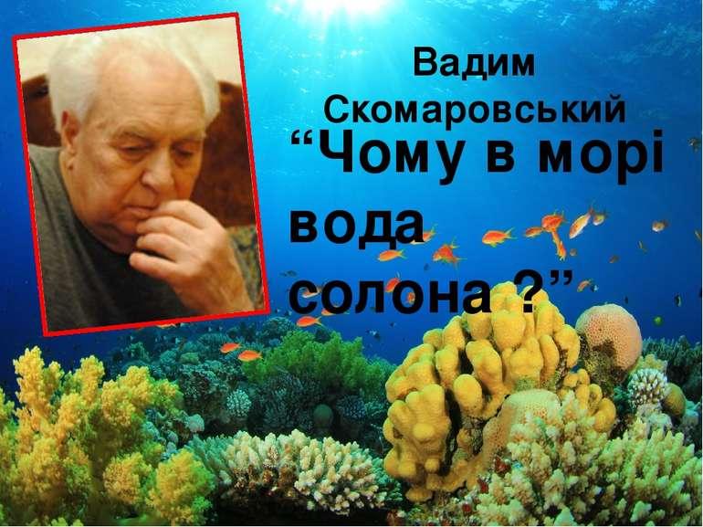 """Вадим Скомаровський """"Чому в морі вода солона ?"""""""