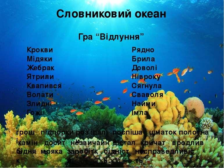 """Словниковий океан Гра """"Відлуння"""" Крокви Мідяки Жебрак Ятрили Квапився Волати ..."""