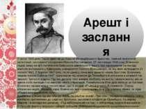Арешт і заслання У квітні 1846 року Тарас пристав до Кирило-Мефодіївського бр...