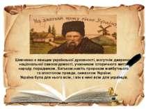 Шевченко є явищем української духовності, могутнім джерелом національної само...