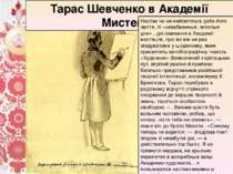 Тарас Шевченко в Академії Мистецтв Настає чи не найсвітліша доба його життя, ...