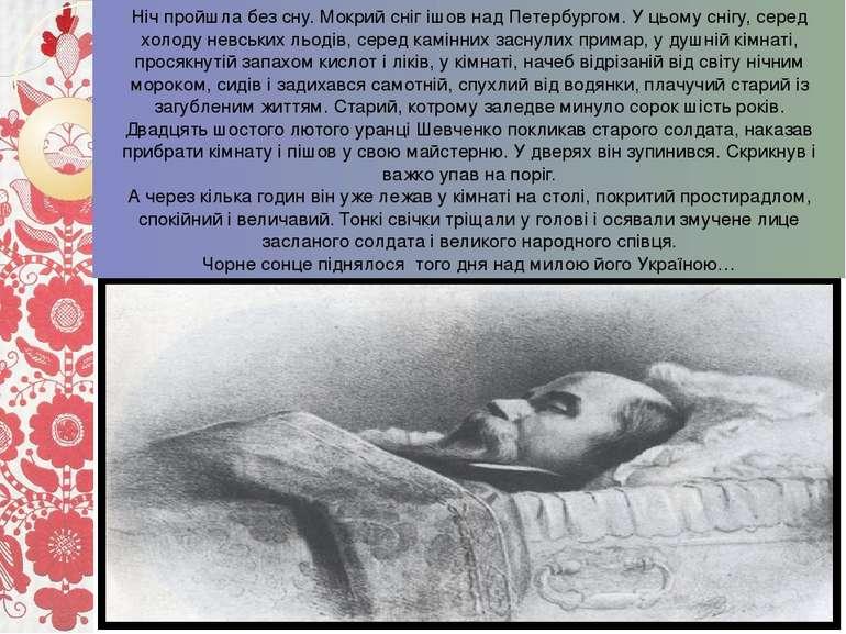 Ніч пройшла без сну. Мокрий сніг ішов над Петербургом. У цьому снігу, серед х...