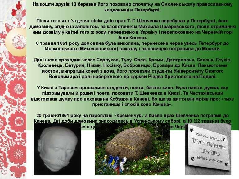 На кошти друзів 13 березня його поховано спочатку на Смоленському православно...