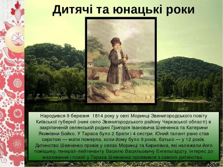 Дитячі та юнацькі роки Народився 9 березня 1814 року у селі Моринці Звенигоро...
