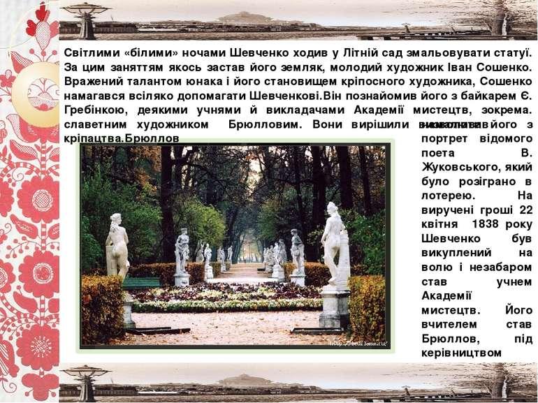 намалював портрет відомого поета В. Жуковського, який було розіграно в лотере...