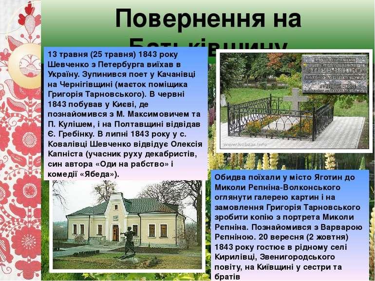 Повернення на Батьківщину 13 травня (25 травня) 1843 року Шевченко з Петербур...