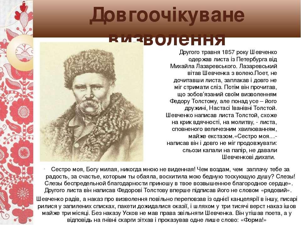 Довгоочікуване визволення Шевченко радів, а наказ про визволення повільно пер...