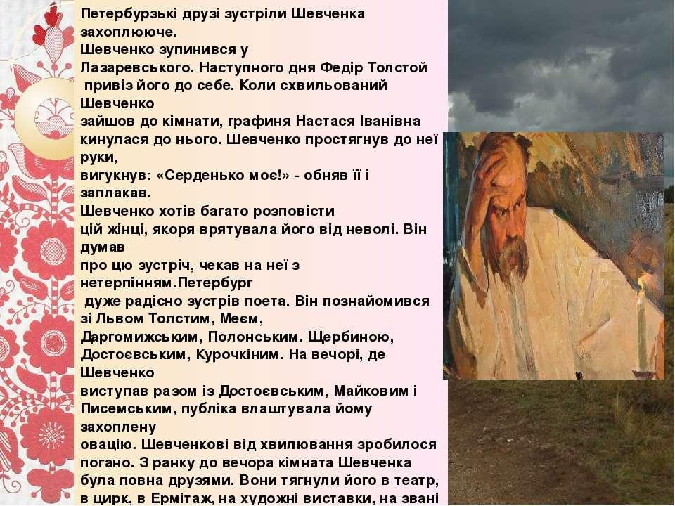 Петербурзькі друзі зустріли Шевченка захоплююче. Шевченко зупинився у Лазарев...