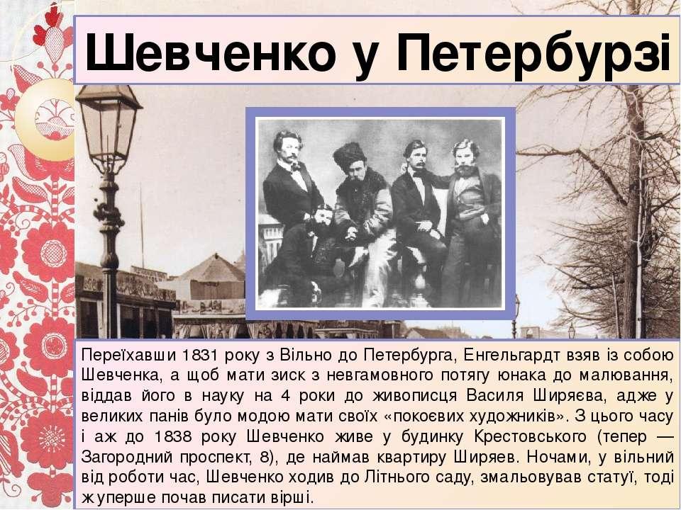 Шевченко у Петербурзі Переїхавши 1831 року з Вільно до Петербурга, Енгельгард...
