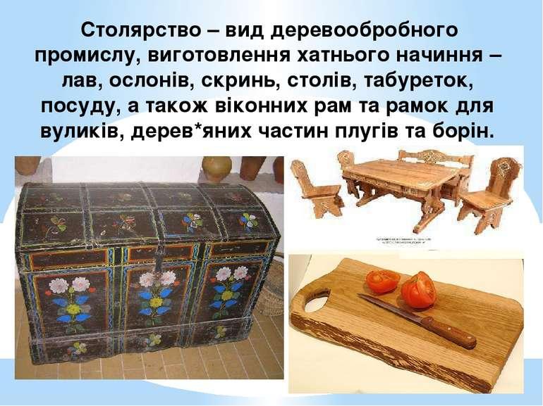 Столярство – вид деревообробного промислу, виготовлення хатнього начиння – ла...