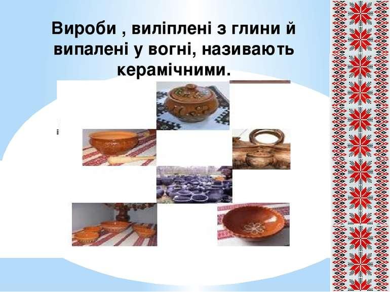 Вироби , виліплені з глини й випалені у вогні, називають керамічними.