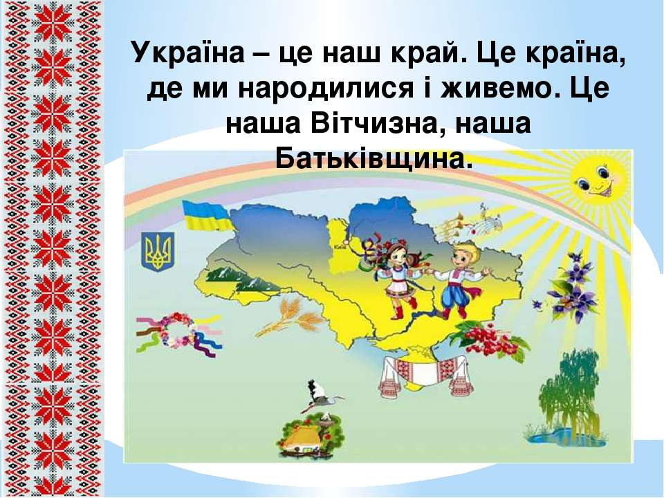 Україна – це наш край. Це країна, де ми народилися і живемо. Це наша Вітчизна...