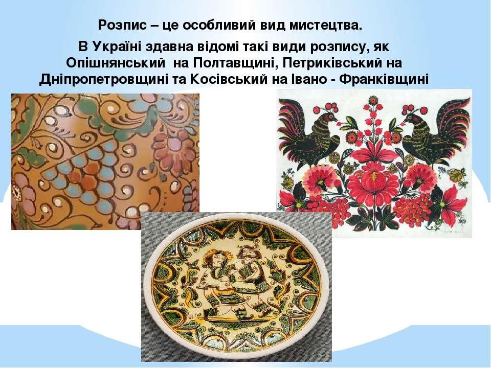 Розпис – це особливий вид мистецтва. В Україні здавна відомі такі види розпис...