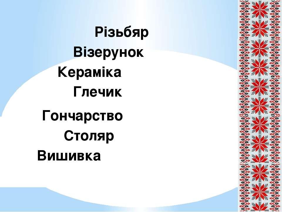 Різьбяр Візерунок Кераміка Глечик Гончарство Столяр Вишивка