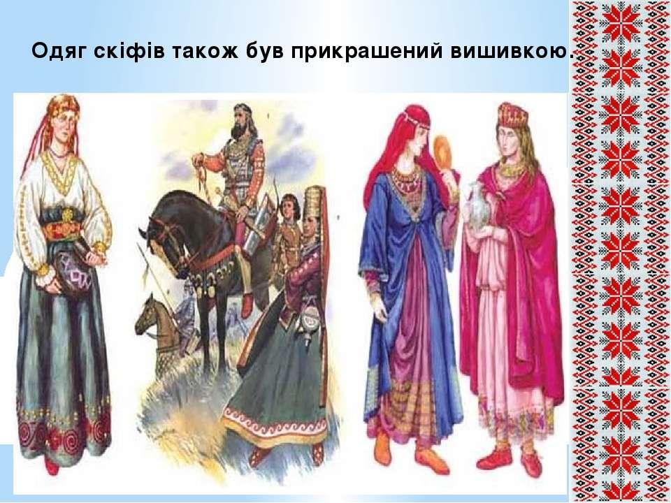 Одяг скіфів також був прикрашений вишивкою.