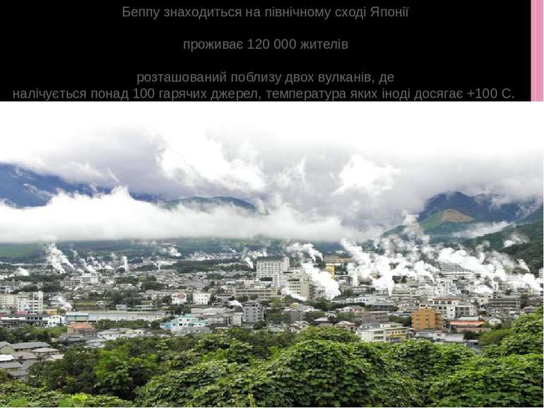 Беппу знаходиться на північному сході Японії проживає 120 000 жителів розташо...