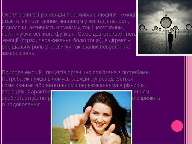 Охоплюючи всі різновиди переживань людини , емоції стають як позитивним чинни...