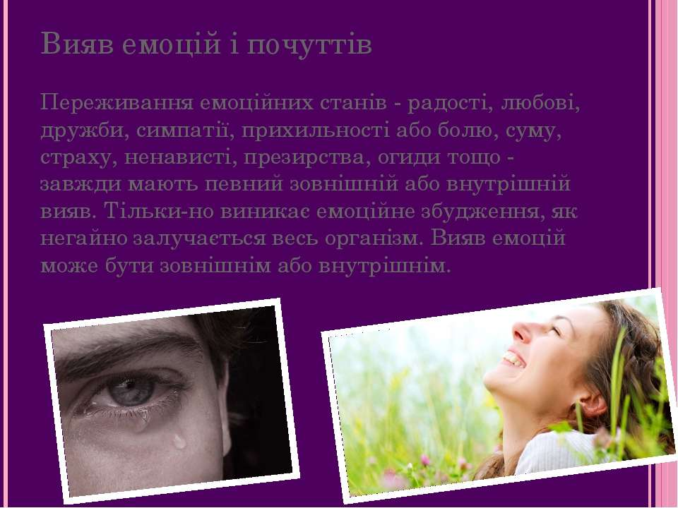 Вияв емоцій і почуттів Переживання емоційних станів - радості, любові, дружби...