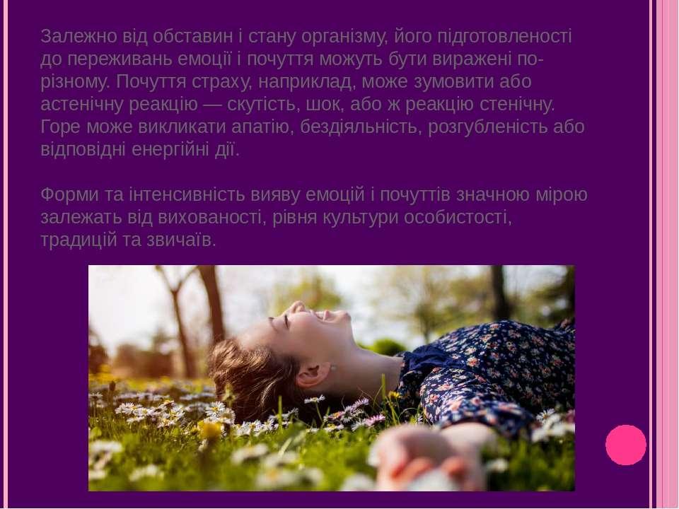 Залежно від обставин і стану організму, його підготовленості до переживань ем...