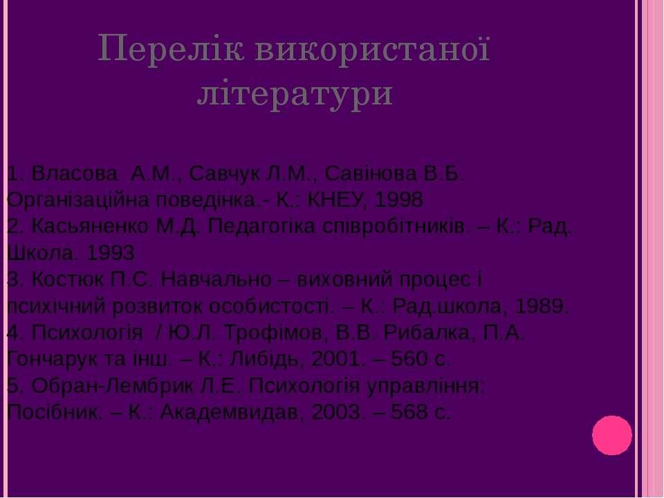 Перелік використаної літератури 1. Власова А.М., Савчук Л.М., Савінова В.Б. О...