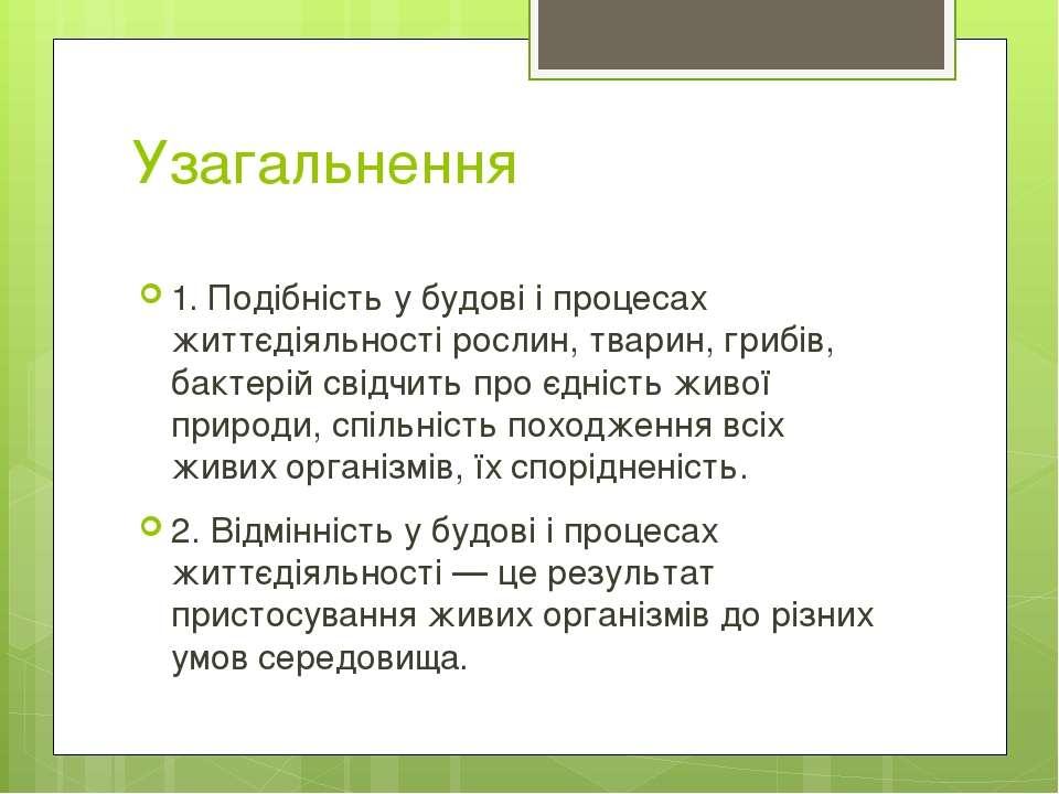Узагальнення 1. Подібність у будові і процесах життєдіяльності рослин, тварин...