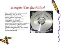 Історія (Das Geschichte) Роком народження магнітного запису вважається1898 р...