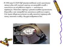 В1928році вСШАбув запатентований носій магнітного запису у виглядігнуч...