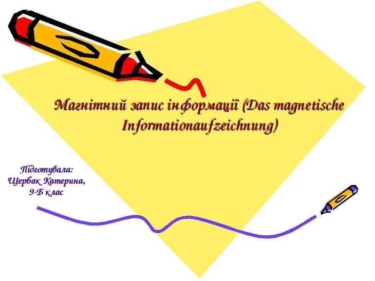 Магнітний запис інформації (Das magnetische Informationaufzeichnung) Підготув...