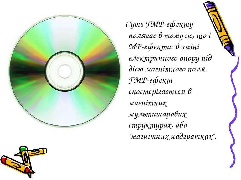 Суть ГМР-ефекту полягає в тому ж, що і МР-ефекта: в зміні електричного опору ...