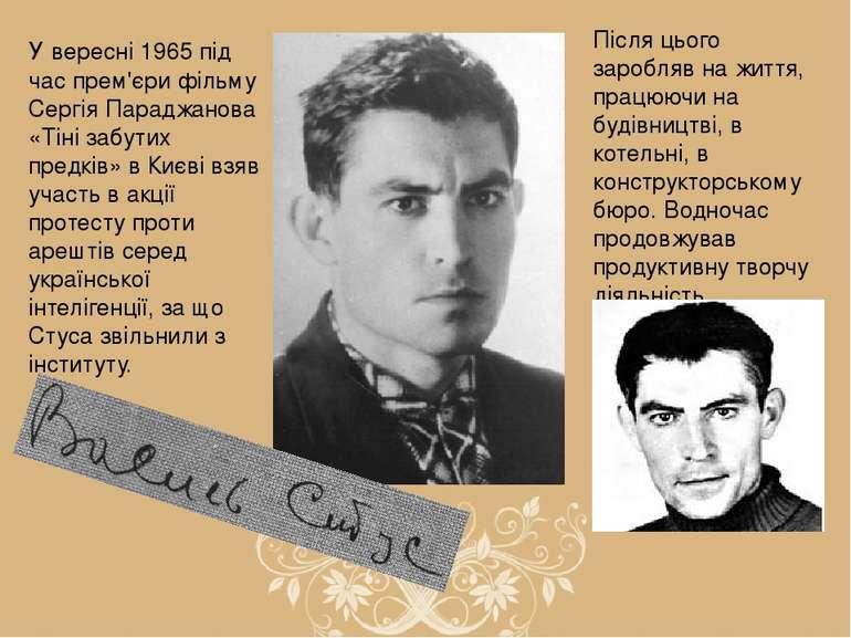 У вересні 1965 під час прем'єри фільму Сергія Параджанова «Тіні забутих предк...
