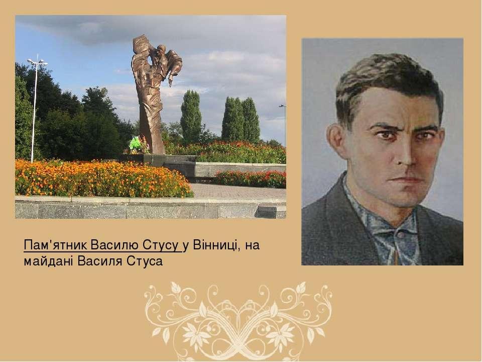 Пам'ятник Василю Стусу уВінниці, на майдані Василя Стуса
