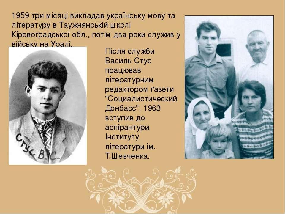 1959 три місяці викладав українську мову та літературу в Таужнянській школі К...