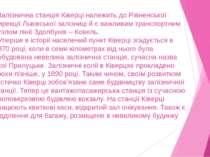 Залізнична станція Ківерці належить до Рівненської дирекції Львівської залізн...