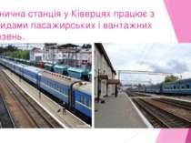 Залізнична станція у Ківерцях працює з усіма видами пасажирських і вантажних ...