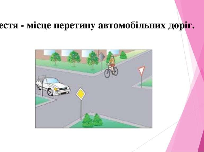 Перехрестя - місце перетину автомобільних доріг.