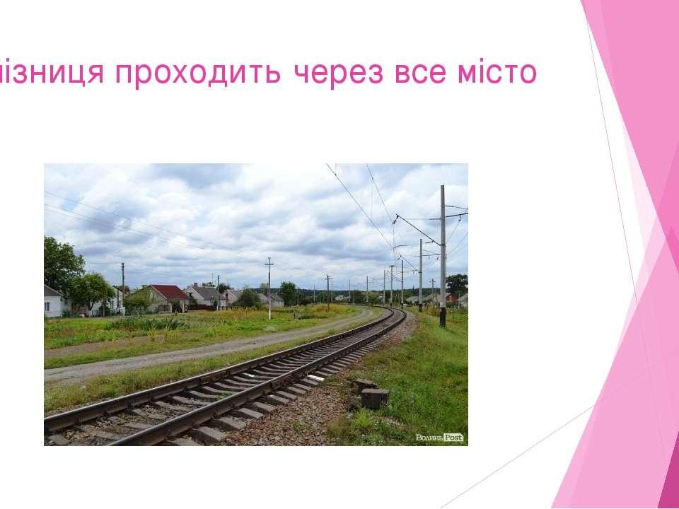 Залізниця проходить через все місто