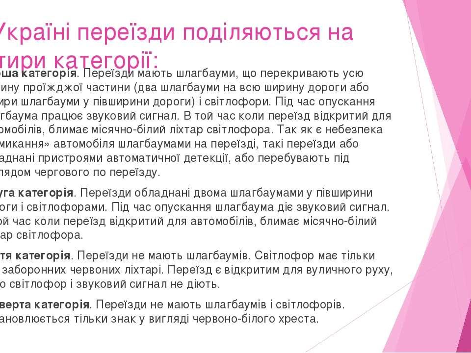 В Україні переїзди поділяються на чотири категорії: Перша категорія. Переїзди...