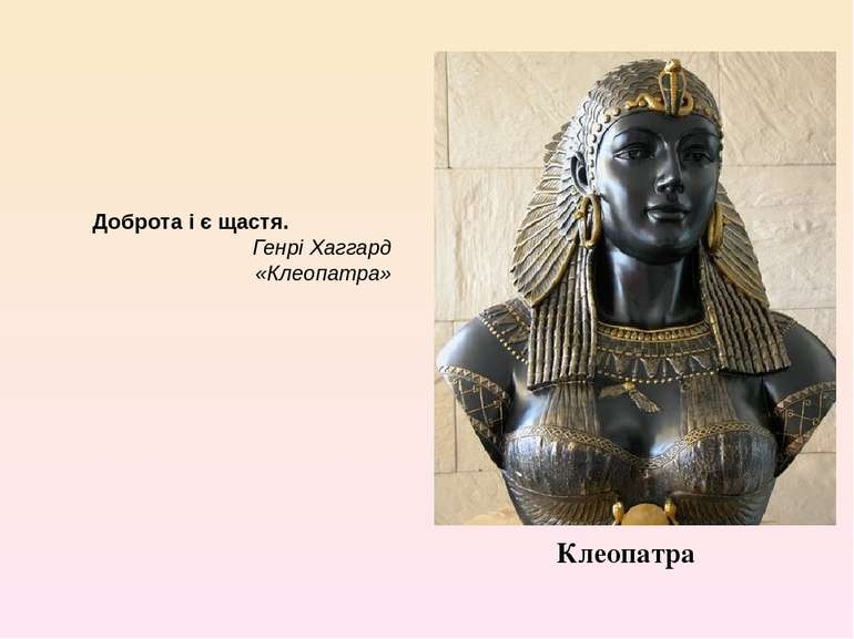 Клеопатра Доброта і є щастя. Генрі Хаггард «Клеопатра»
