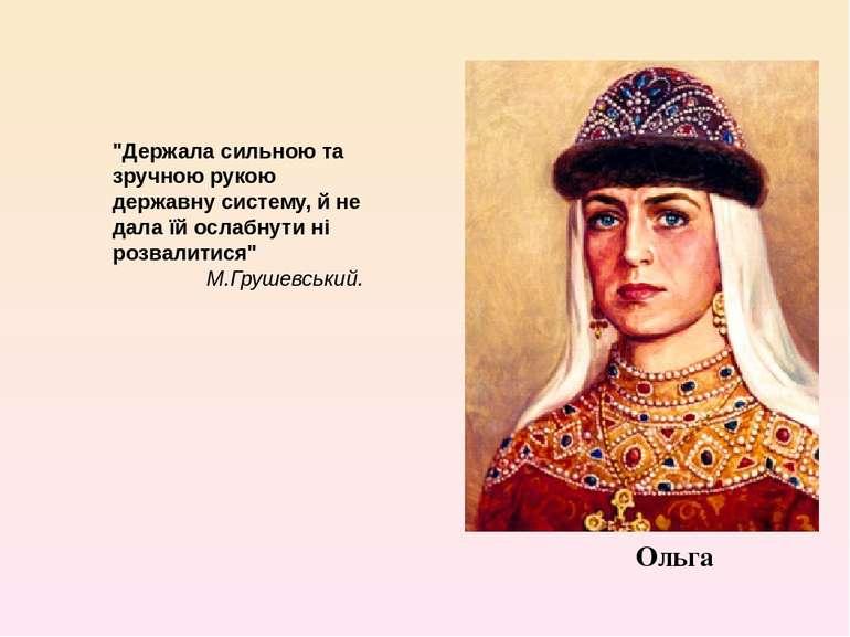 """Ольга """"Держаласильною та зручною рукою державну систему, й не дала їй ослабн..."""