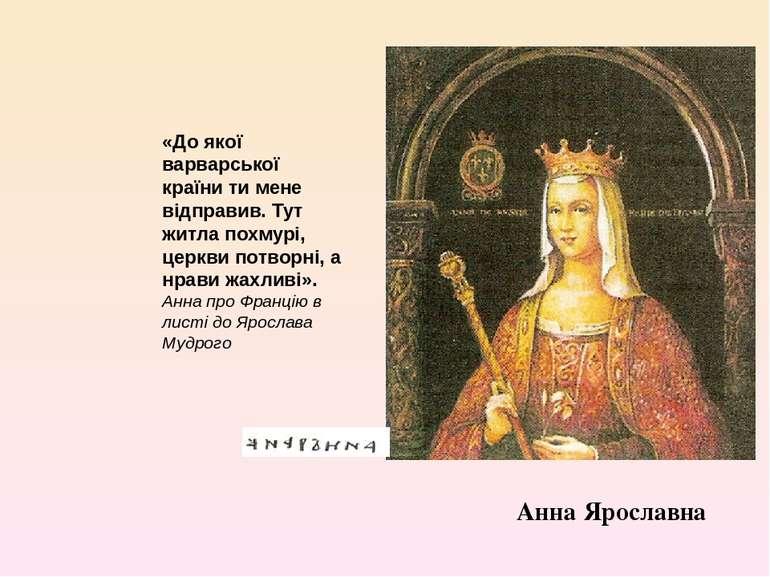 Анна Ярославна «До якої варварської країни ти мене відправив. Тут житла похму...